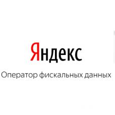 Промокод для Яндекс ОФД